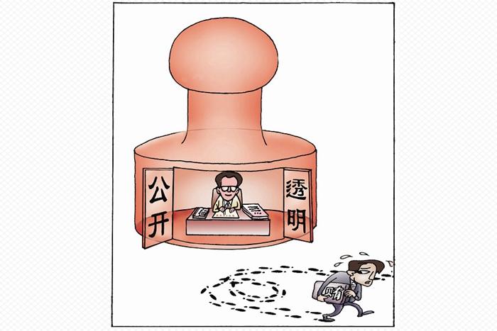 廉洁漫画_【廉政漫画】公开透明