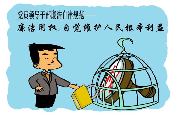 廉洁漫画_《中国共产党廉洁自律准则》系列漫画
