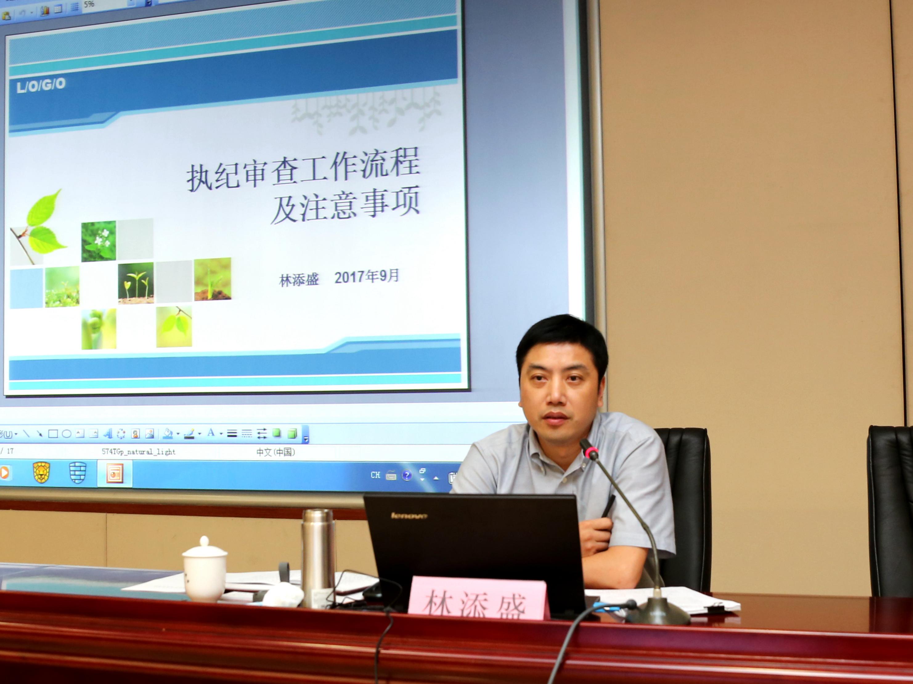 9月2日   :25 市纪委案件监督管理室主任林添盛讲授《执纪审查工作图片